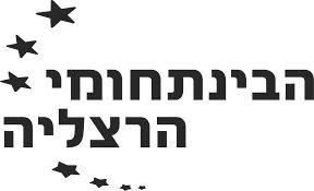 הבינתחומי הרצליה לוגו