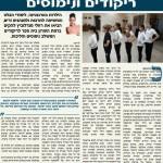 עיתון מגוונים מרץ  2015